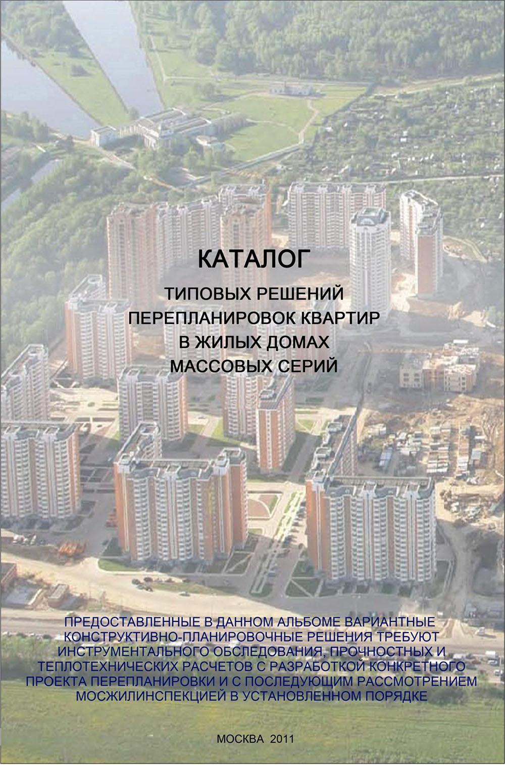 Каталог типовых проектных решений перепланировки квартир в жилых домах массовых серий Москвы